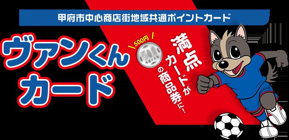 ヴァンくんカード 毎日のお買い物にお得な『ヴァンくんカード』。満点カードが500円の商品券に!